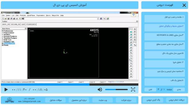 آموزش انسیس ای پی دی ال screenshot 2