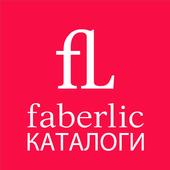 Каталоги Faberlic icon