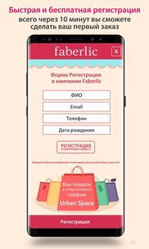 Каталоги Faberlic screenshot 5