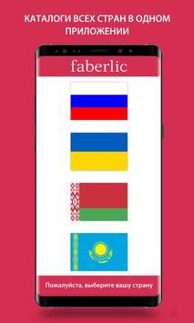 Каталоги Faberlic poster