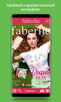 Каталоги Faberlic screenshot 2