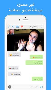B-Messenger تصوير الشاشة 5