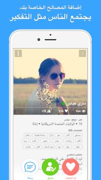 B-Messenger تصوير الشاشة 3