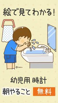 無料版・朝の子供の支度スムーズに!朝やること 入園準備 時計 poster