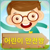 우당탕탕 어린이 교통안전짱 icon
