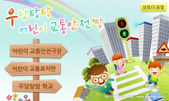 우당탕탕 어린이 교통안전짱 poster