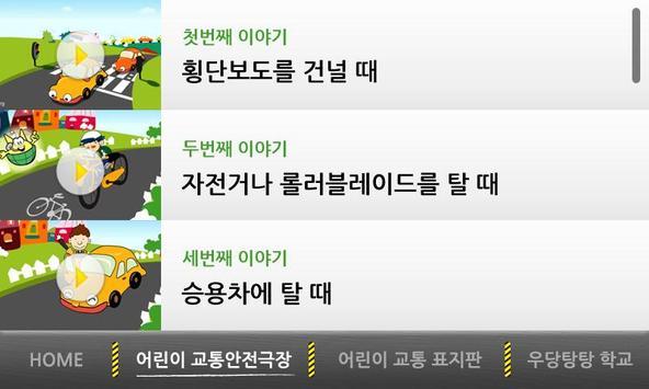 우당탕탕 어린이 교통안전짱 screenshot 1