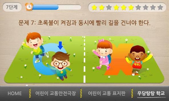 우당탕탕 어린이 교통안전짱 screenshot 2