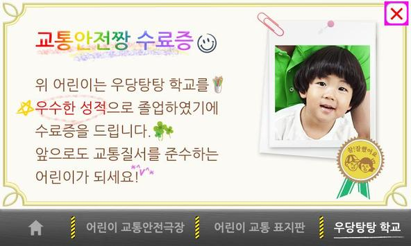 우당탕탕 어린이 교통안전짱 screenshot 3