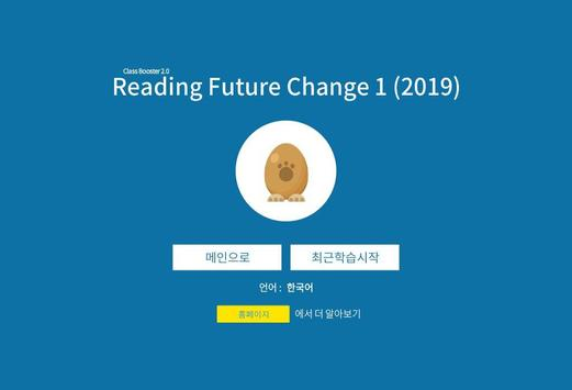 (2019) Reading Future Change 1 poster