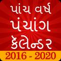 Gujarati Calendar Panchang 2020