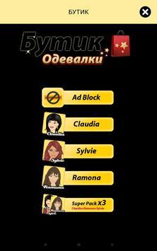 Гры для девочек - Одевалки screenshot 5