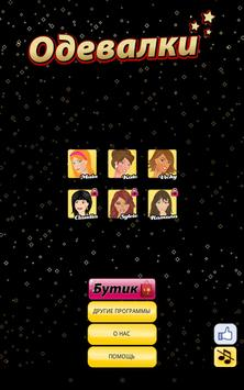 Гры для девочек - Одевалки poster