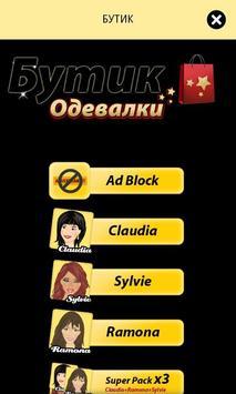 Гры для девочек - Одевалки screenshot 10