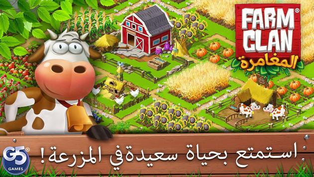 ®Farm Clan: مغامرة حياة المزارع تصوير الشاشة 7