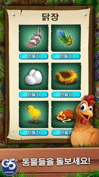 Farm Clan®: 농장 생활 모험 스크린샷 1
