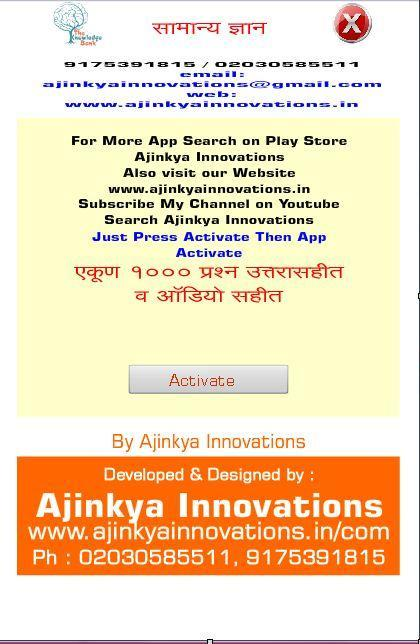 Gk in Marathi with Audio for Android - APK Download