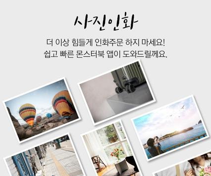 몬스터북-사진인화, 포토북, 포토달력, 포토팬시 screenshot 3
