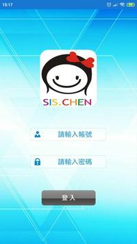 SIS.CHEN screenshot 1