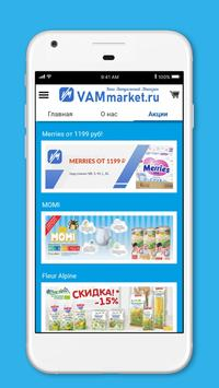 VAMmarket screenshot 3
