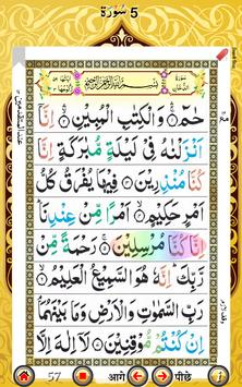 Five Surah screenshot 13