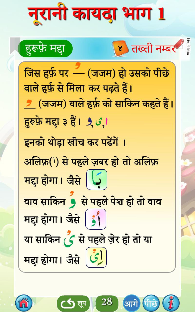 Noorani Qaida in Hindi Part 1 (audio) for Android - APK Download