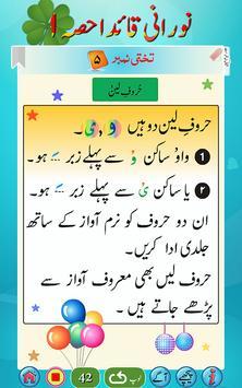 Noorani Qaida in URDU Part 1 (audio) screenshot 4
