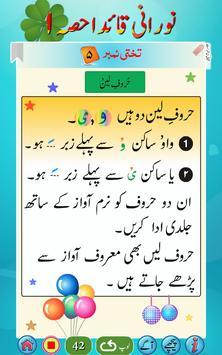 Noorani Qaida in URDU Part 1 (audio) screenshot 12