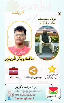 Noorani Qaida in URDU Part 1 (audio) screenshot 15