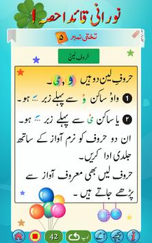 Noorani Qaida in URDU Part 1 (audio) screenshot 20
