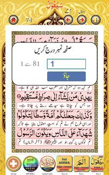 Para 2 with Tarjuma screenshot 14