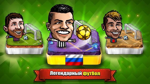 ⚽ кукольный футбол чемпионов - Лига ❤️🏆 постер