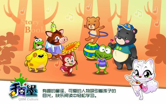 QBM宝贝趣悦读_爱生气的小狮子波波 screenshot 14