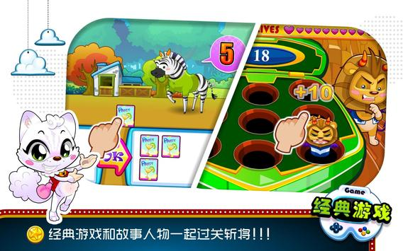 QBM宝贝趣悦读_爱生气的小狮子波波 screenshot 19