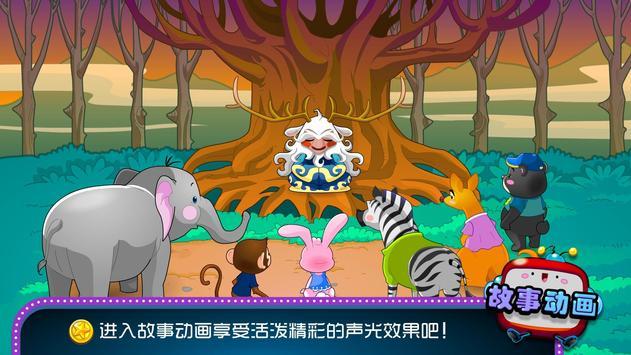 QBM宝贝趣悦读_爱生气的小狮子波波 screenshot 1
