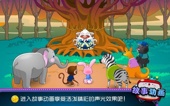 QBM宝贝趣悦读_爱生气的小狮子波波 screenshot 9