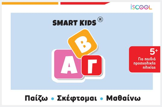 Smart Kids ABC για παιδιά 5+ poster