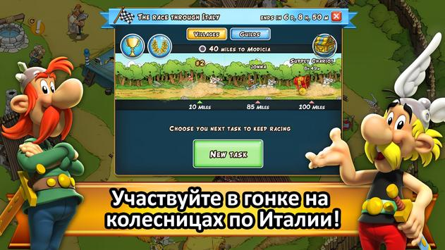 Asterix скриншот 6
