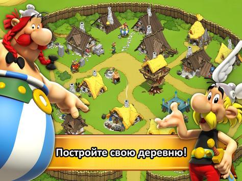 Asterix скриншот 8