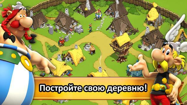 Asterix постер