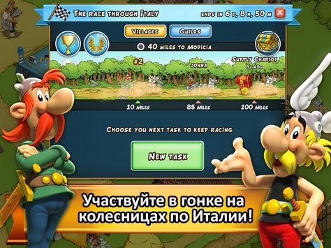 Asterix скриншот 22