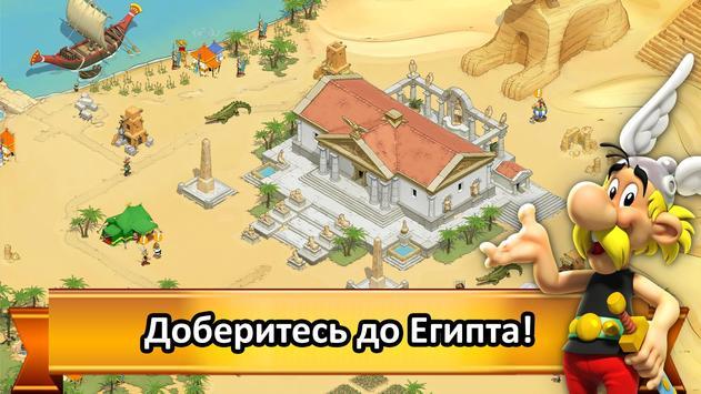 Asterix скриншот 20