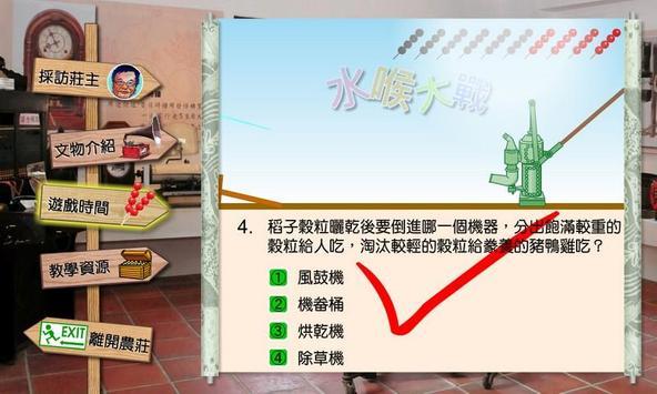 太平古農莊 screenshot 3