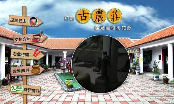 太平古農莊 poster