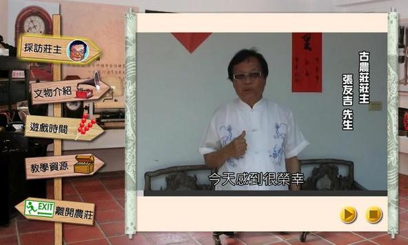 太平古農莊 screenshot 1