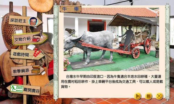 太平古農莊 screenshot 2