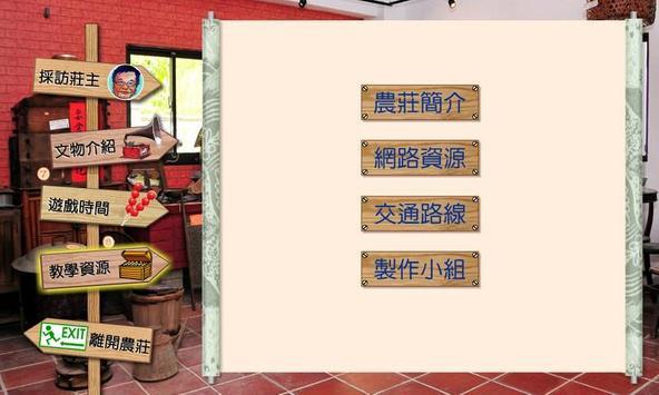 太平古農莊 screenshot 4