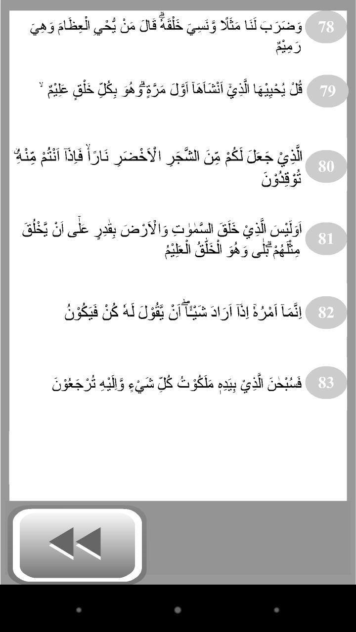 Menghafal Surat Yasin For Android Apk Download