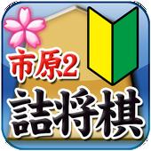 ShogiProblem of Ichihara 2nd icon