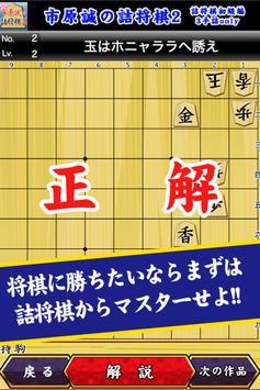 ShogiProblem of Ichihara 2nd screenshot 3